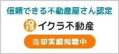 イクラ不動産:信頼できる不動産屋さん認定 売却実績掲載中!